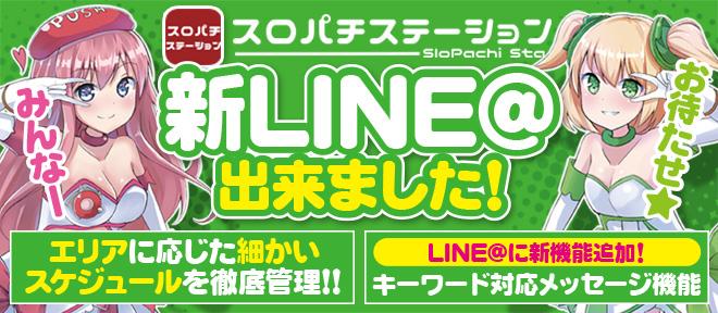 【みんな】新LINE@出来ました!【お待たせ】