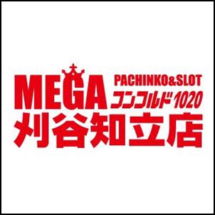 メガ コンコルド 1020 刈谷 知立 店 データ