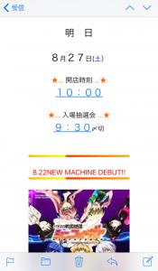 ファイル_2016-08-28_4_17_50