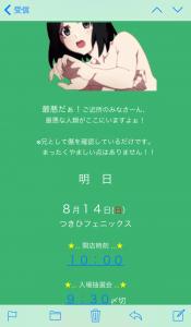ファイル_2016-08-15_16_24_07