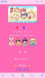 ファイル_2016-08-15_16_24_47