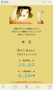ファイル_2016-08-15_16_24_22
