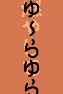 ファイル_2016-08-24_2_56_03