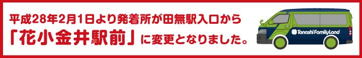 hanakoganei_henkou