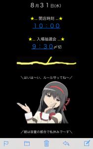 ファイル_2016-09-04_8_28_34