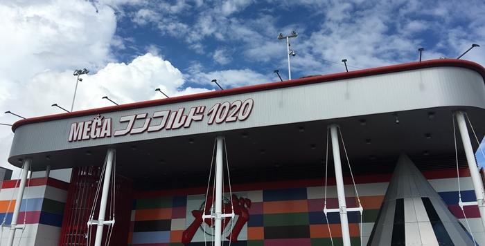 メガコンコルド1020刈谷知谷