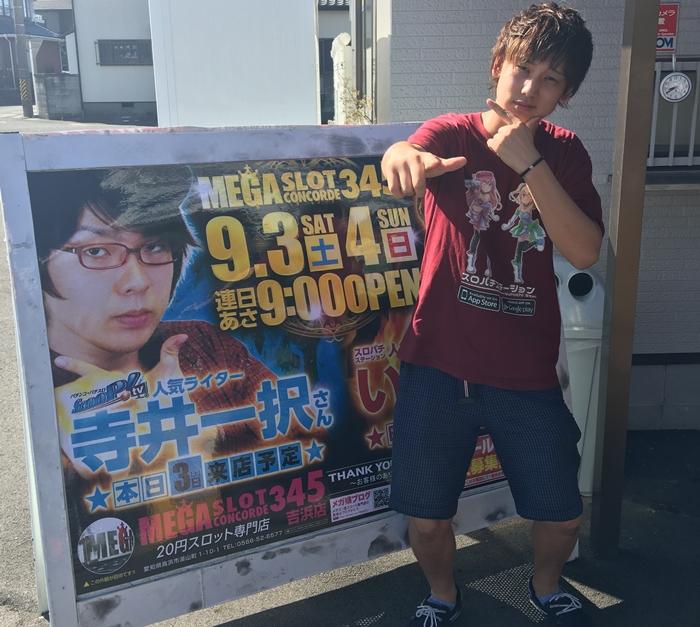 写真 2016-09-04 8 40 38