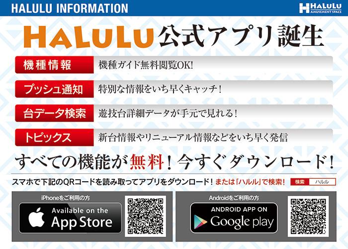 halulu公式アプリ