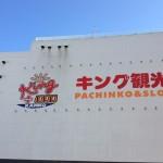 キング観光サウザンド栄東新町2