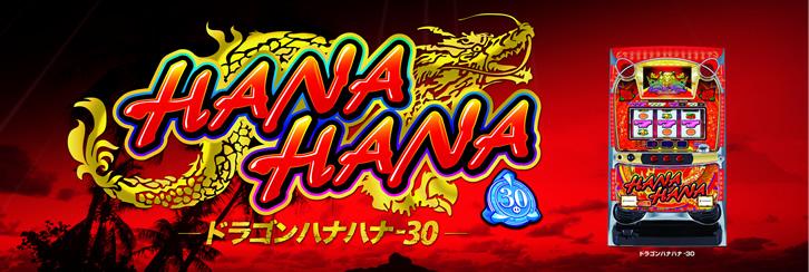 dragonhanahana_top