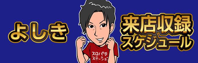 来店収録スケジュール バナー よしき (1)