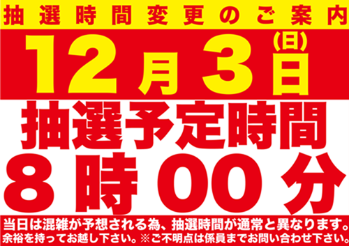 12.3謚ス驕ク譎る俣螟画峩-讓ェ