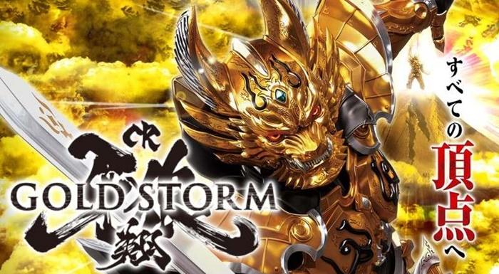 CR牙狼7 GOLD STORM翔