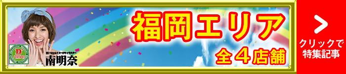 記事内リンクバナー_福岡a