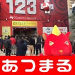 20171221 1.2.3譚ア髮イ蠎誉171221_0005