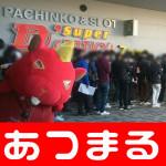 2017123スーパーD座間店_171203_0001
