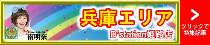 記事内リンクバナー_姫路a