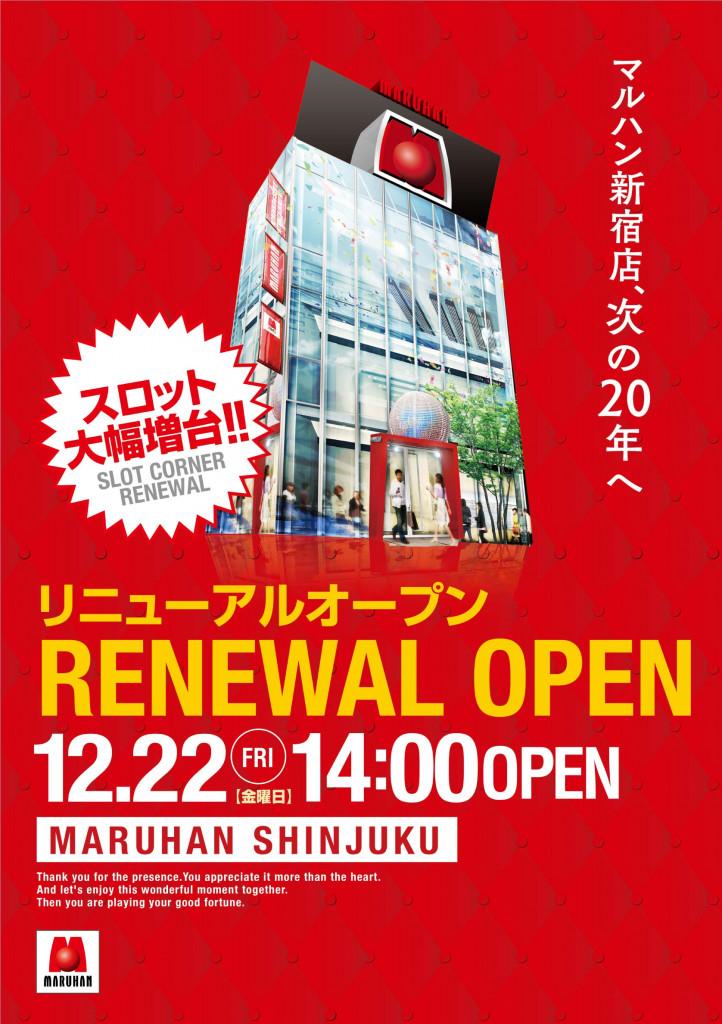 マルハン新宿店_1222_A1_リニューアル-01