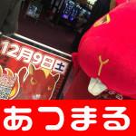 129(土) ウィング玉城店_171210_0029