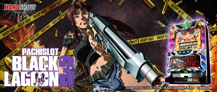 main_img_blacklagoon3