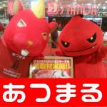 201819 Dステ前橋エキータ店様_180109_0014