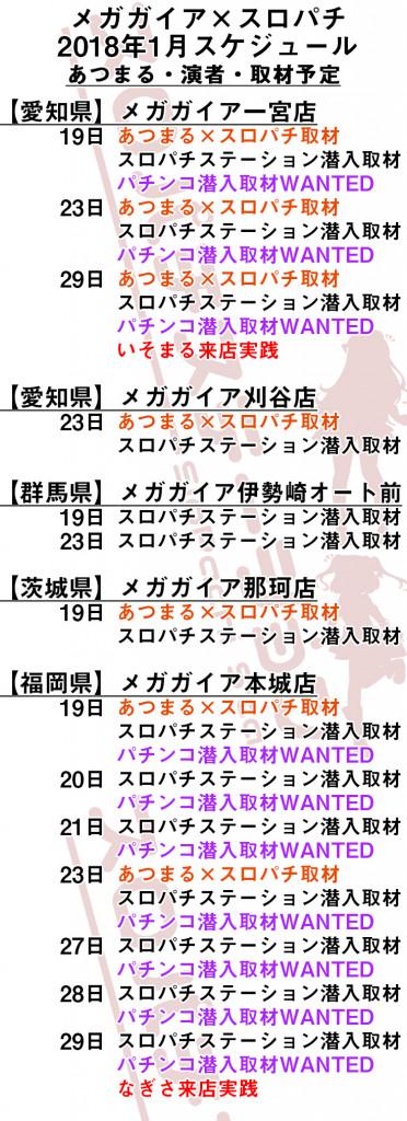 201801ガイア