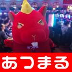 20171229 蟆・サ咲伐遶ッ蠎誉171230_0020