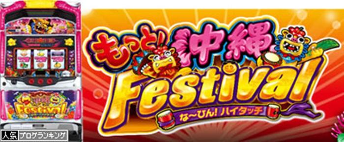 mottookinawafestival-m
