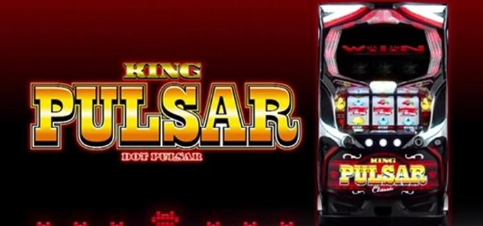 キングパルサー ~DOT PULSAR