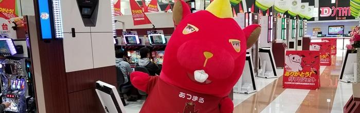 2018129 Dステーション松浦店_180129_0073