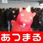 20180117 メッセ竹の塚店様_180117_0003