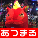 119(驥・繝。繧ャ繧ャ繧、繧「荳€螳ョ_180119_0029