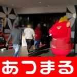 2018131 ウィング桑名店_180131_0010