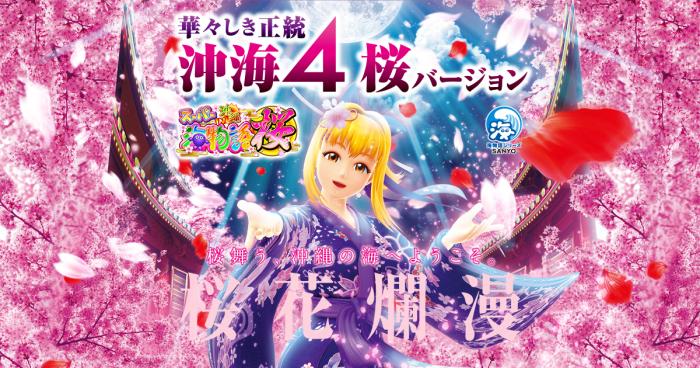 スーパー海物語IN沖縄4 桜バージョン ライト199ver.