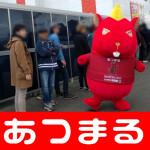 20180413ビックつばめ矢野目店様_180413_0006