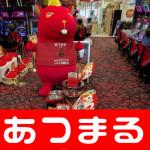 20180416繝薙ャ繧ッ縺、縺ー繧・絹蠎玲ァ論180416_0009