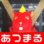 20180323繝薙ャ繧ッ繝槭・繝√・縺溘■縺ェ縺句コ誉180323_0018