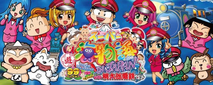 スーパー海物語INジャパン with桃太郎電鉄