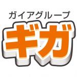ギガ_ロゴ