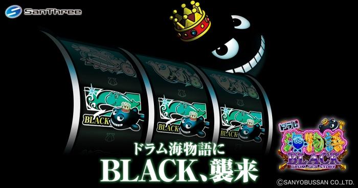 ドラム海物語BLACK