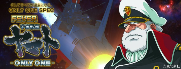宇宙戦艦ヤマトW 第弐章