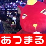 201853繝。繧ャ繧ャ繧、繧「莨雁兇蟠弱が繝シ繝亥燕_180503_0065