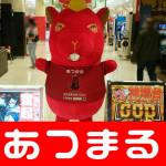 201853 Dステーション浜野店様_180503_0015