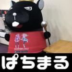201858 ケーパ大安寺ぱちまる_180508_0009