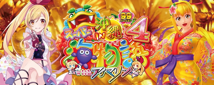 スーパー海物語IN沖縄4 withアイマリン