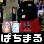 2018511 FFES小倉店ぱち_180511_0021
