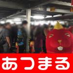 2018429繝。繧ャ繧ャ繧、繧「蠎ァ髢灘コ玲ァ論180430_0007