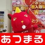 201859 メガガイア本山店_180509_0016