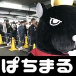 2018624 湖月南大分ぱちまる_180625_0017