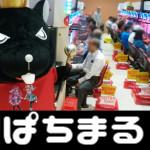 2018610 レイト平塚店ぱちまる_180610_0019